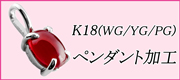 K18(WG・YG・PG)ペンダント加工タイプ