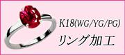 K18(WG・YG)リング加工Aタイプ